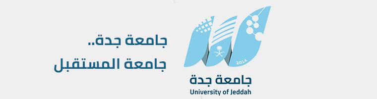 عن الجامعة - قيم الجامعة