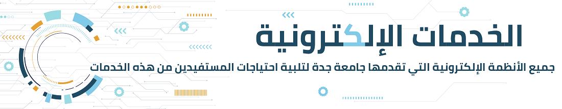 جامعة جدة الخدمات الالكترونية
